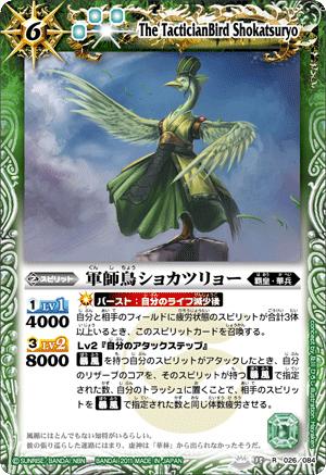 The TacticianBird Shokatsuryo