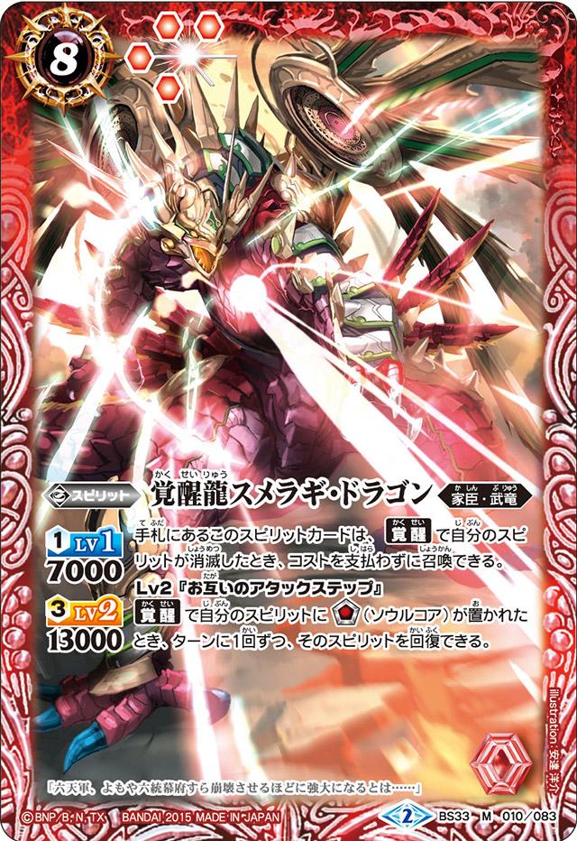 The AwakenedDragon Sumeragi-Dragon