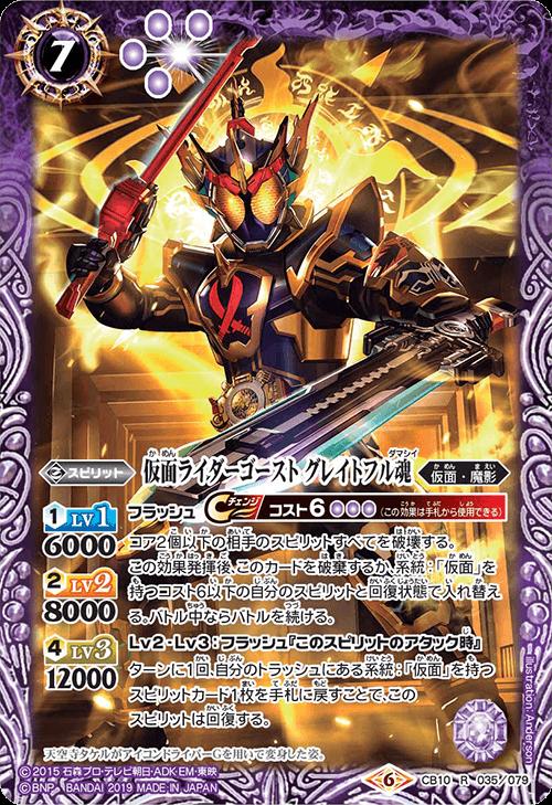 Kamen Rider Ghost Grateful Damashii