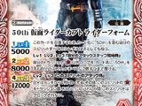 50th Kamen Rider Kabuto Rider Form