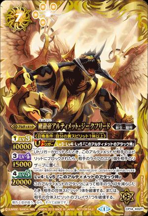 The DarkDragonEmperor Ultimate-Siegfried (Yellow)