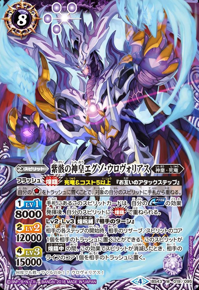 The VioletCorpseGodKing Exo-Ourovorius