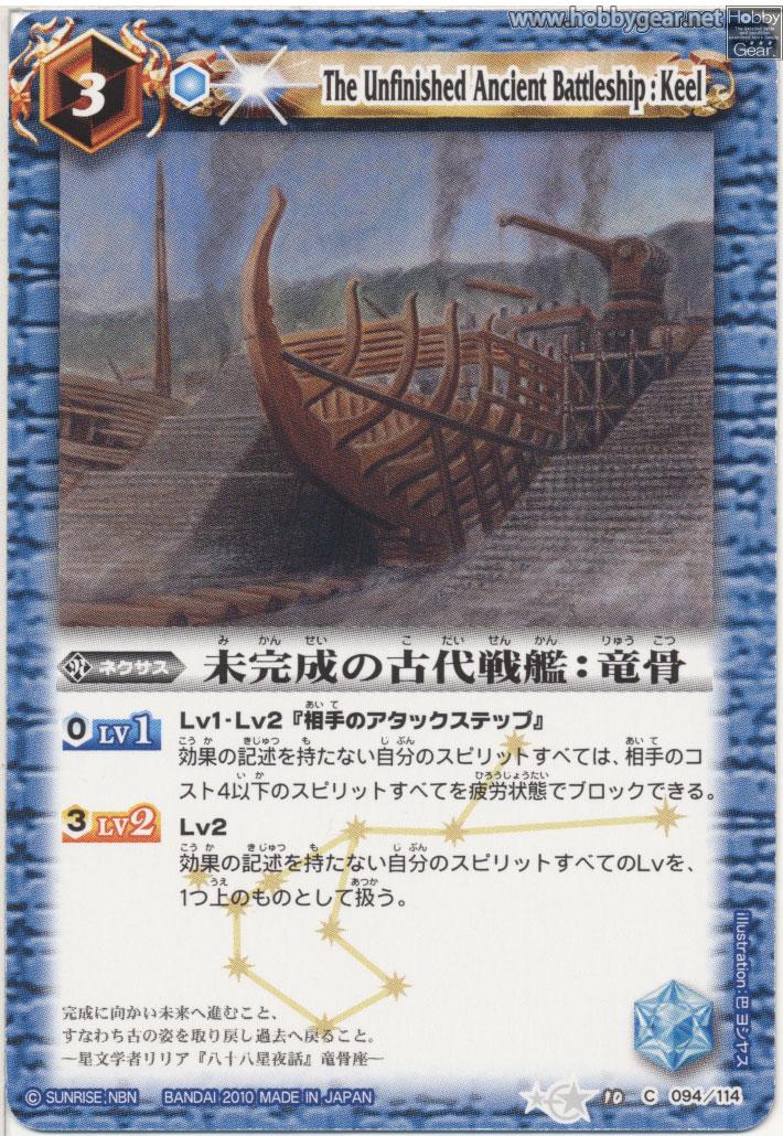 The Unfinished Ancient Battleship:Keel