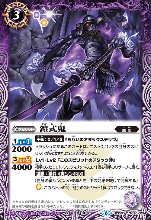 Armored Shiki