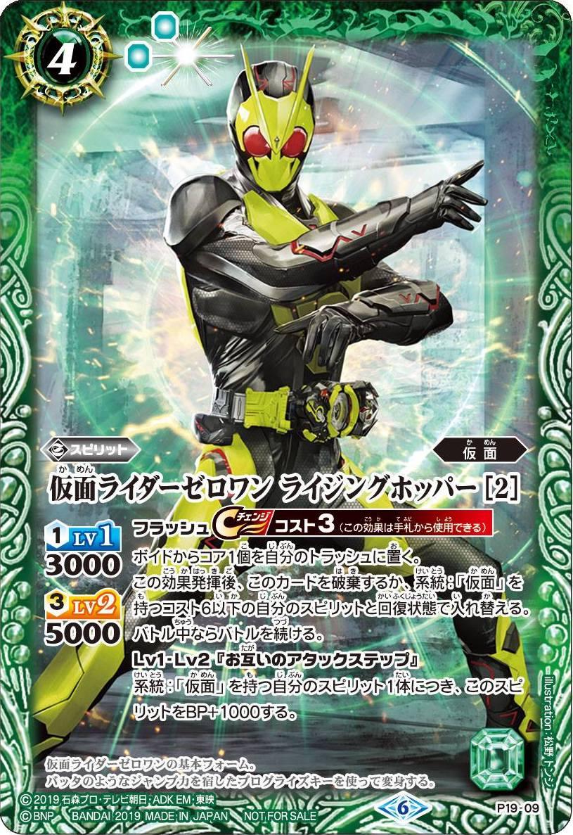 Kamen Rider Zero-One Rising Hopper (2)