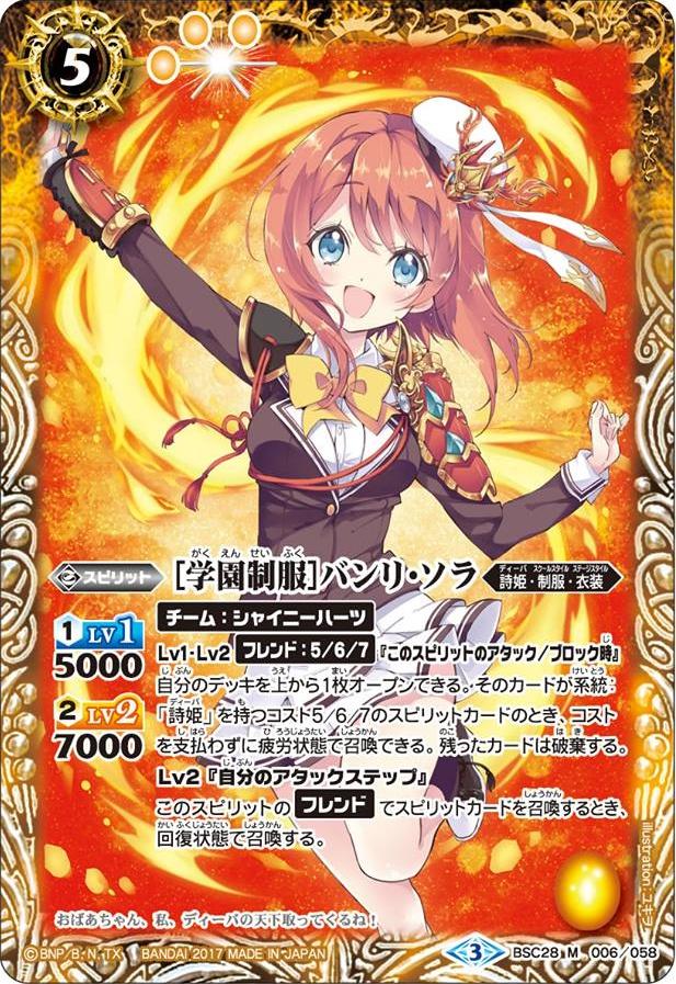 The AcademyUniform Banri-Sora
