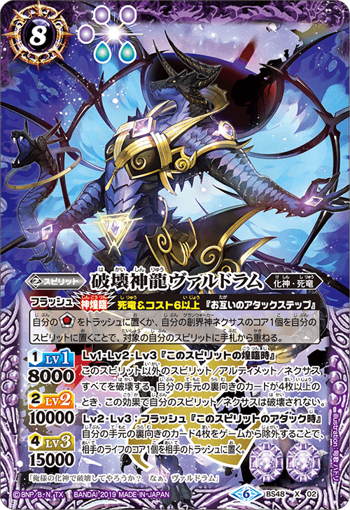 The DestroyerDragonDeity Valdrum