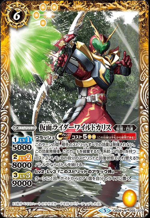 Kamen Rider Wild Chalice