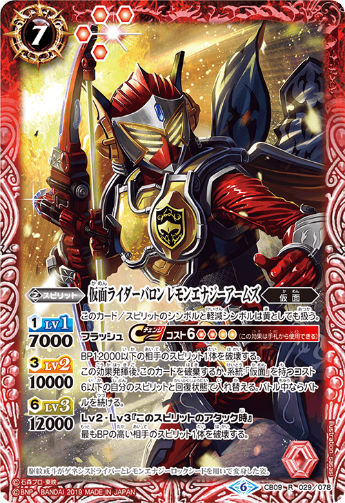 Kamen Rider Baron Lemon Energy Arms