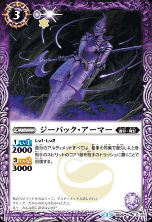 Jibakku-Armor