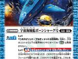 The SpacePirateShip BoneShark