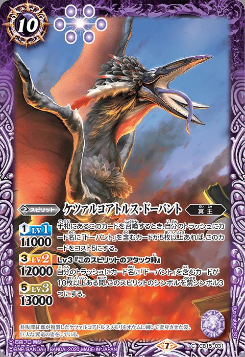 Quetzalcoatlus Dopant