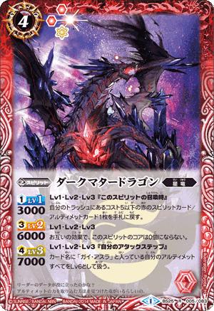 Dark Matter Dragon