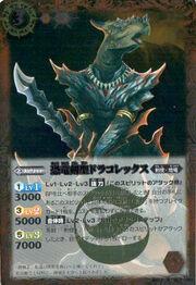 Dracorex1.jpg