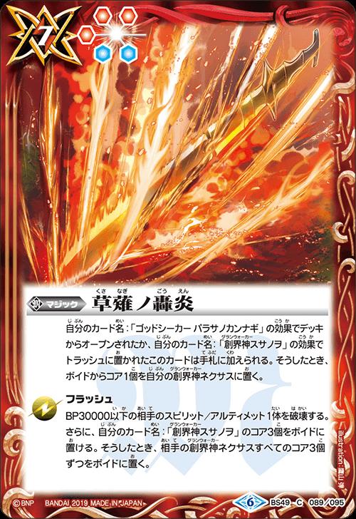 Roaring Flame of Kusanagi
