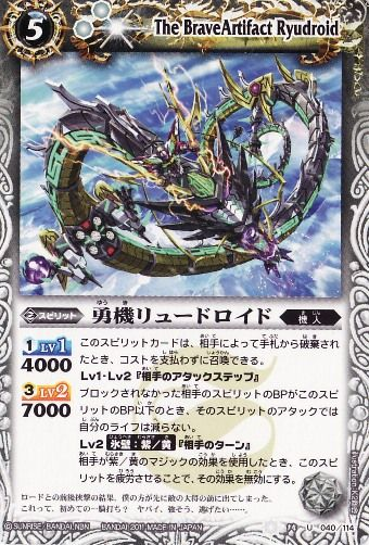 The BraveArtifact Ryudroid