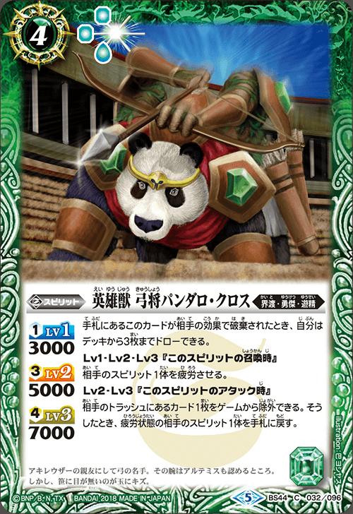The HeroBeast ArcheryGeneral Pandaro-Clus