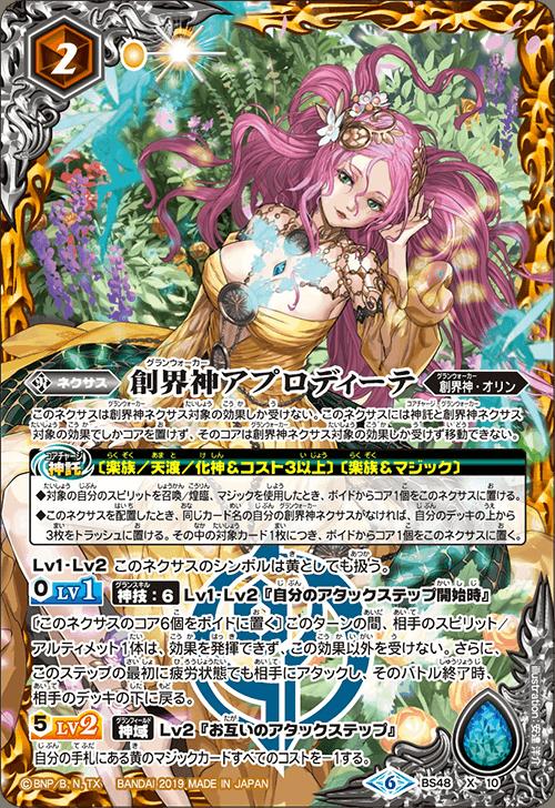 The Grandwalker Aphrodite