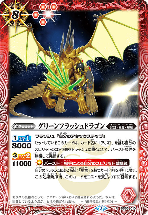 Green Flash Dragon