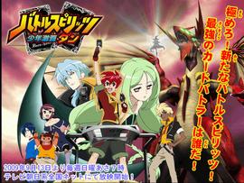 Battle-spirit-battle-spirits-trading-card-game-25306072-400-300.png