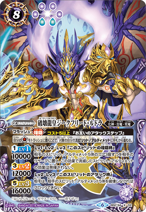 The DestroyerDragonEmperor Siegfried-Rudra
