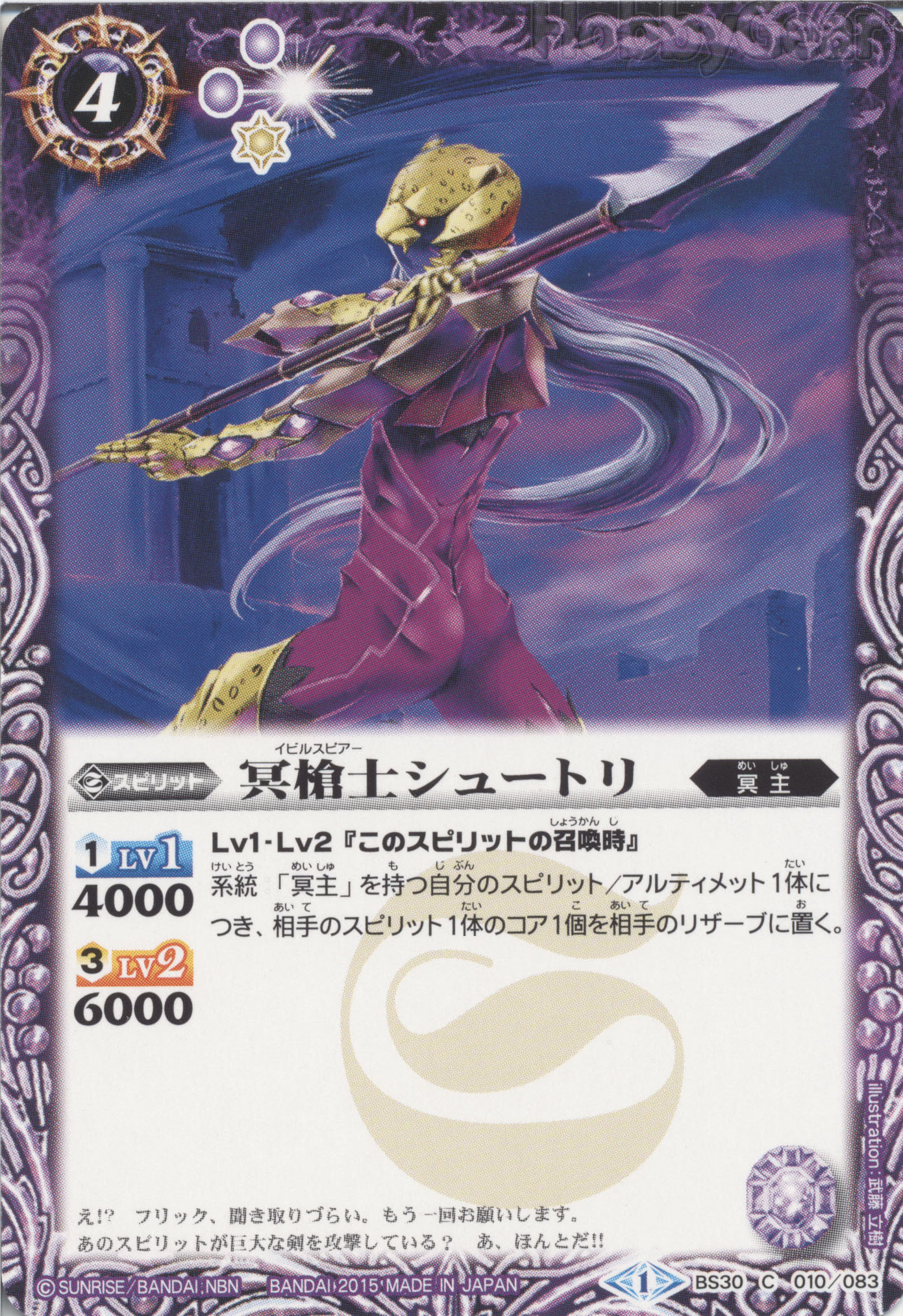 The EvilSpear Shutori