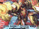 The UltimateDragonRider Sieg-Crimson (Red/Yellow)