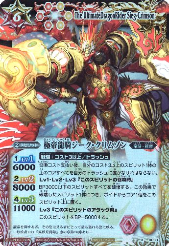 The UltimateDragonRider Sieg-Crimson (Red/Yellow)