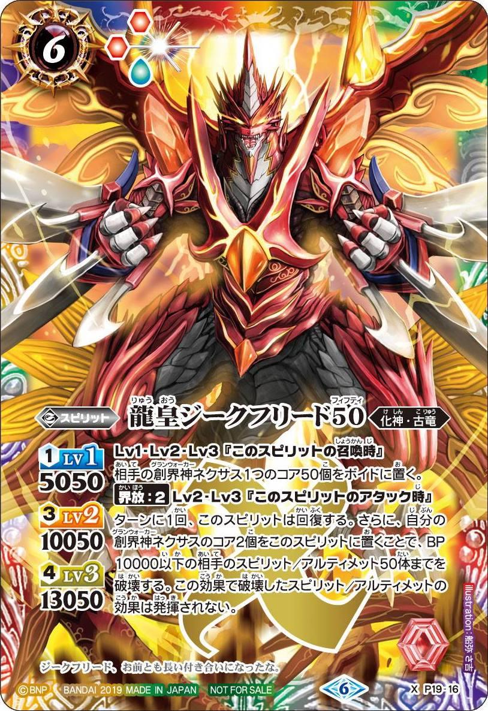The DragonEmperor Siegfried 50