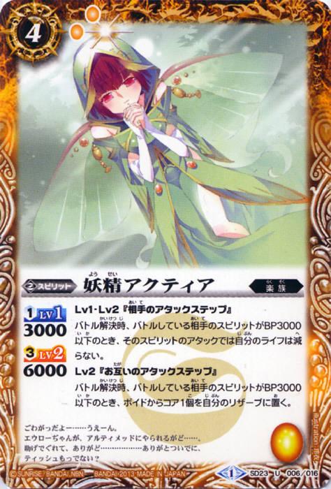 The Fairy Actia