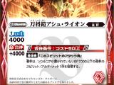 The SwordArmedGeneral Ash-Lion