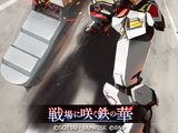 Gundam Barbatos (5th Form Ground Type)