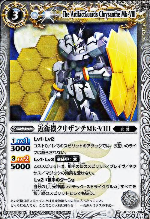 The ArtifactGuards Chrysanthe MK-VIII