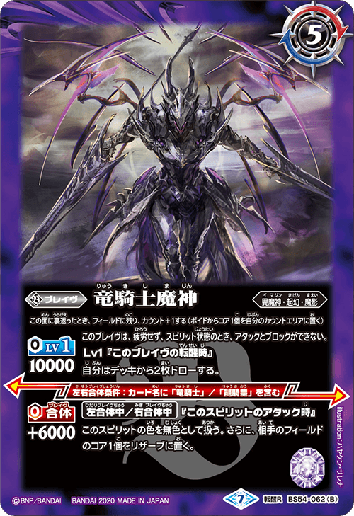 DragonKnight Demon-God