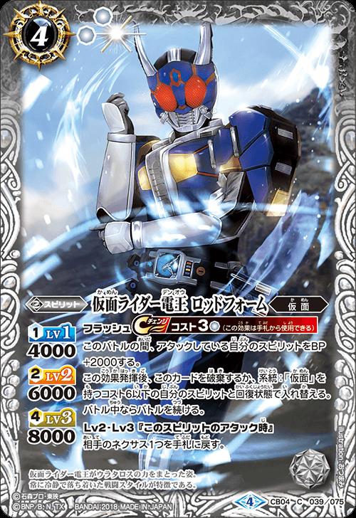 Kamen Rider Den-O Rod Form