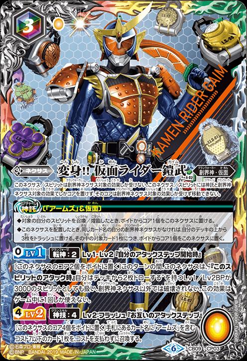 Henshin!! Kamen Rider Gaim