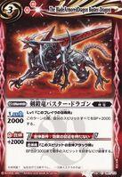 The BladeArmoredDragon Buster-Dragon