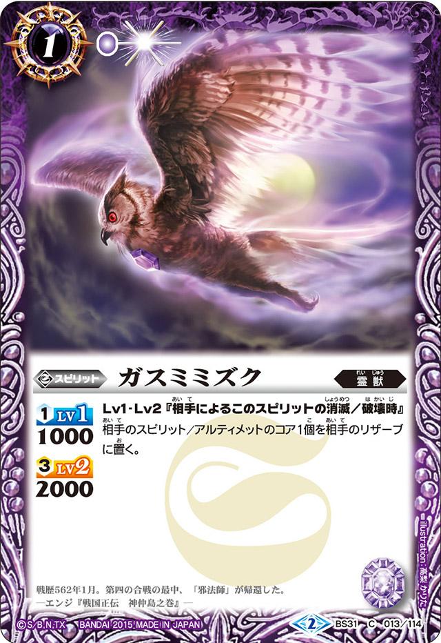Gas Owl