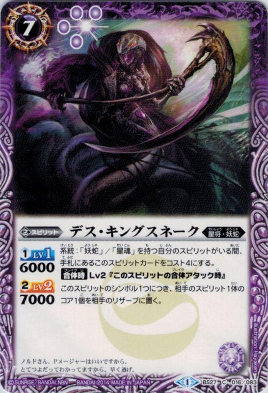 Death-King Snake