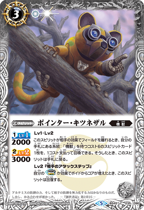 Pointer-Lemur