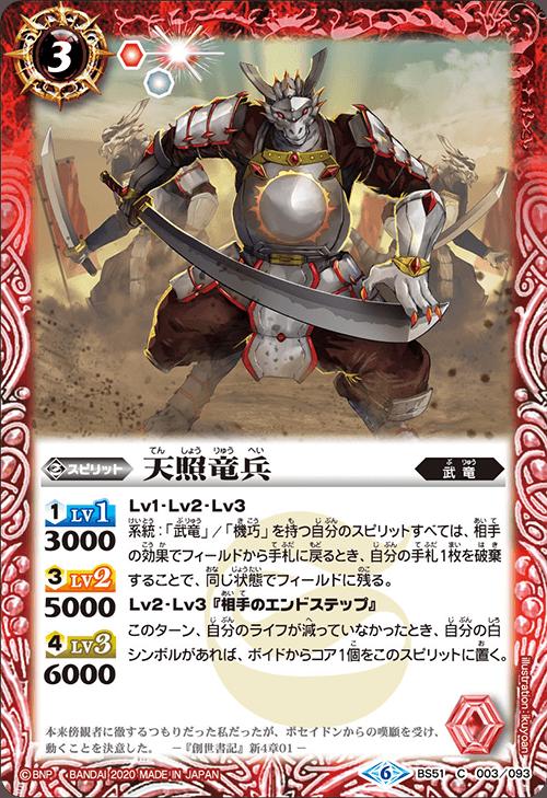 The ShiningHeaven Dragon Soldier