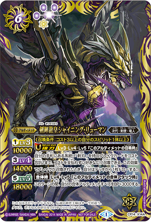 The ShiningSwordEmperorDragon Shining-Ryuuman (Purple)