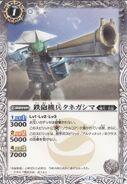 Tanegashima Soul Wafers 2