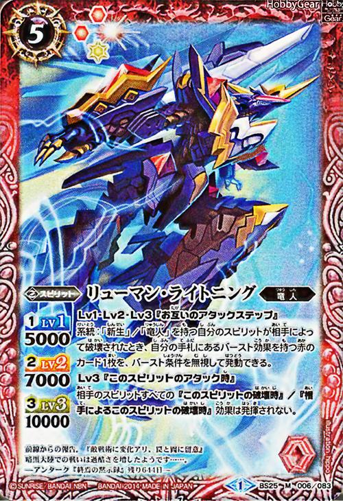 Ryuuman-Lightning