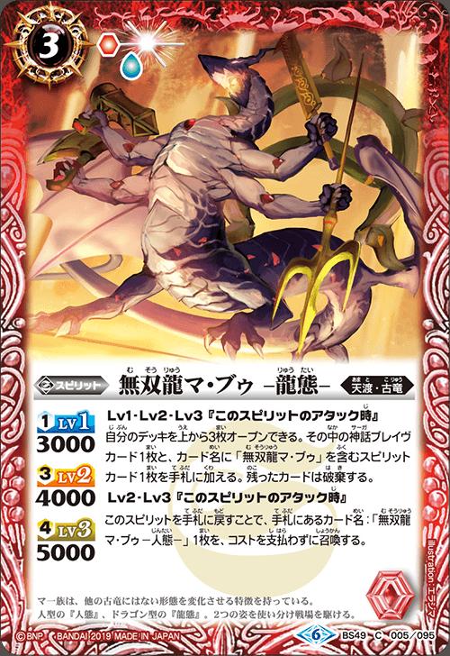 The PeerlessDragon Ma-Bu -Dragon Form-