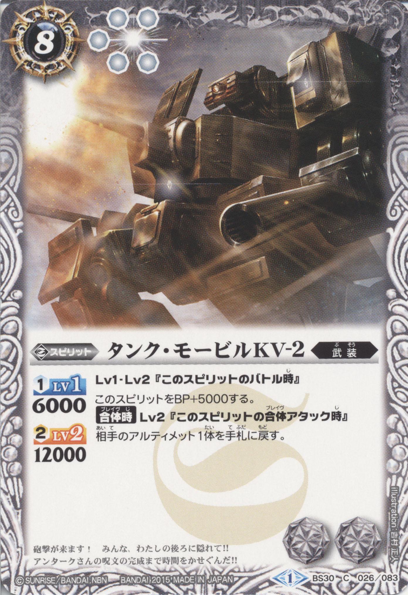 Tank-Mobil KV-2