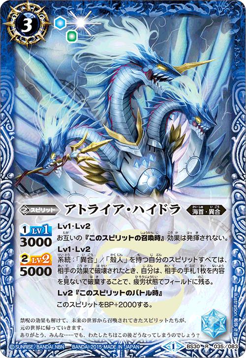 Atlaia-Hydra