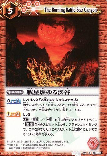 The Burning Battle Star Canyon