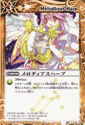 Melodious Harp.jpg