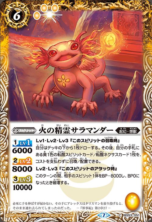 The FireSpirit Salamander